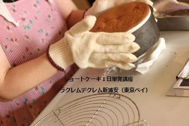イチゴのショートケーキのスポンジを焼いて型をもつ生徒さん