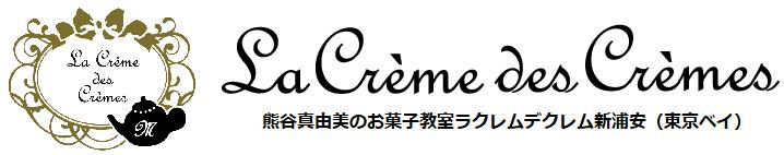 熊谷真由美のお菓子教室ラクレムデクレム