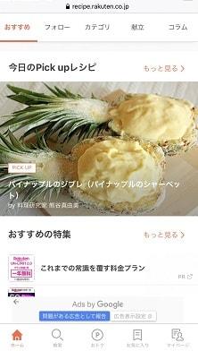 パイナップルのシャーベット楽天レシピでピックアップされました