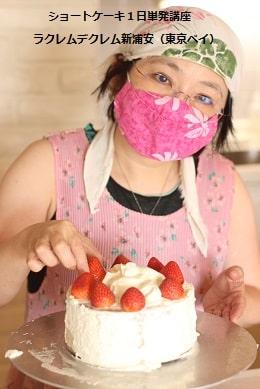 イチゴのショートケーキ1日単発講座2回目受講の生徒さんの作ったショートケーキ