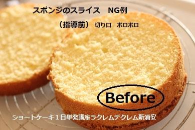 イチゴのショートケーキのスポンジをスライスのし方NG。断面がボロボロ