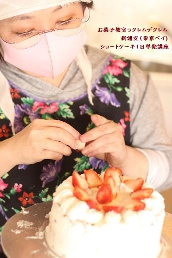 1ショートケーキ1日単発講座で個人指導を受ける生徒さんが苺をならべる