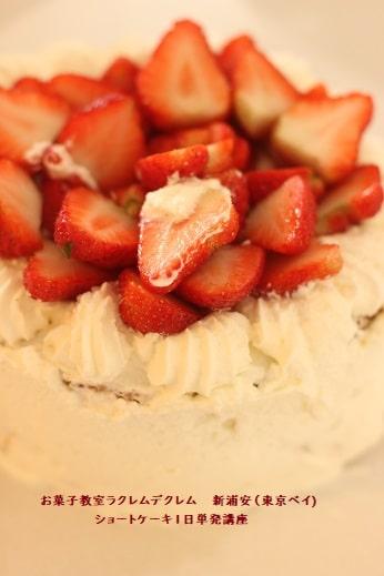 1ショートケーキ1日単発講座で個人指導を受ける生徒さんが仕上げたショートケーキ